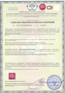 Лицензии и сертификаты 1